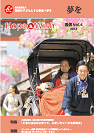 Hope&Wish 通信Vol.4