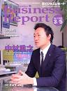 静岡ビジネスレポート