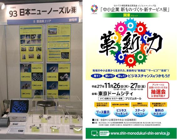 中小企業 新ものづくり・新サービス展(関東ブロック)