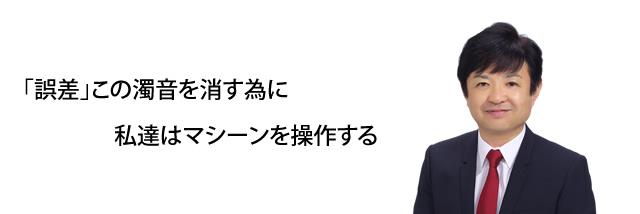 代表取締役社長 望月飛竜