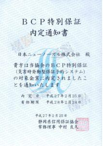 静岡県信用保証協会 「BCP特別保証」 の対象企業に内定
