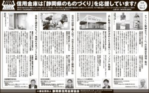 静岡ものづくり未来プロジェクト